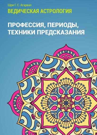 """Шри Агарвал """"Ведическая астрология"""""""
