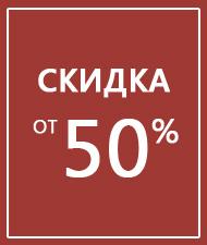 Скидки до 50 процентов