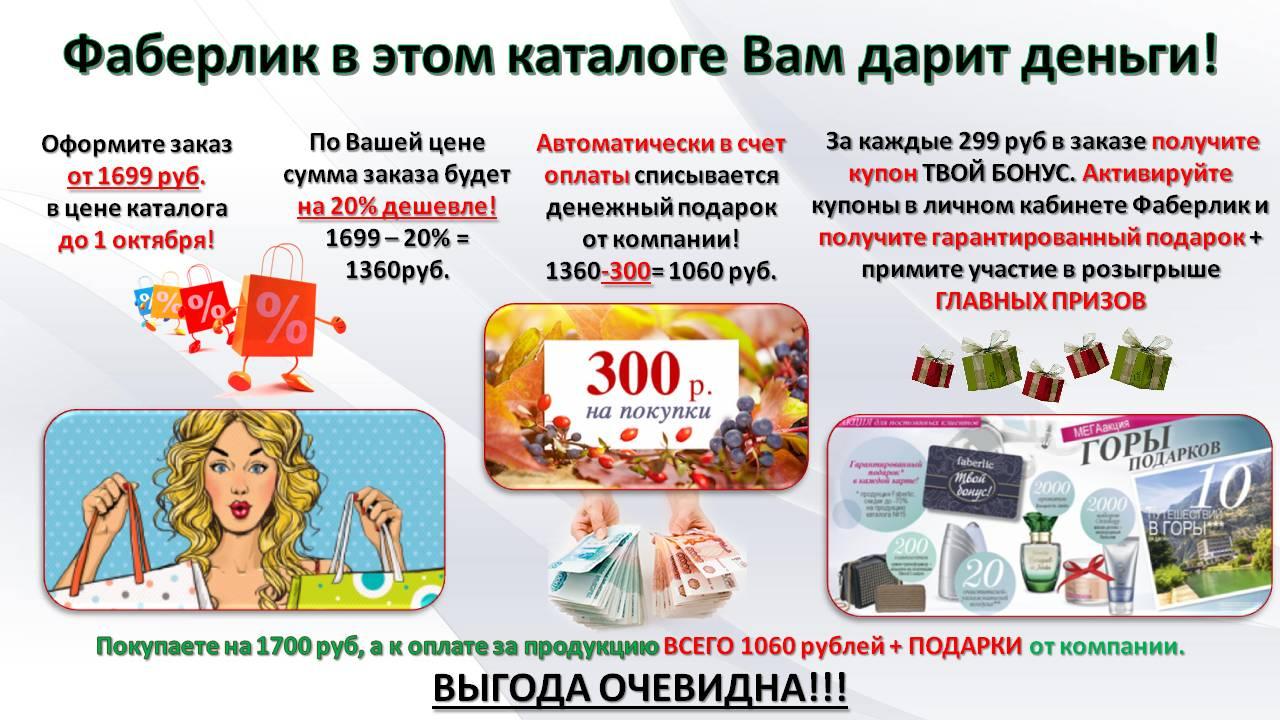 Фаберлик 3000 руб в подарок 26