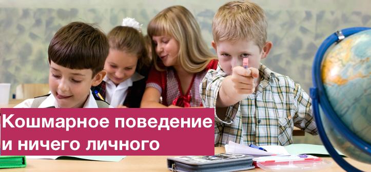 Поведенческий курс для педагогов по работе с нормотипичными детьми с проблемным поведением и академической неуспеваемостью.