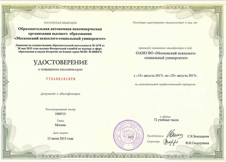 Удостоверение о повышении квалификации Московского психолого-социального университета