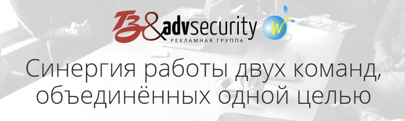 Новости редакций журнала ТЗ&ADV Security. Выпуск # 2 (5), 2018
