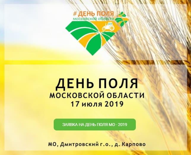 День поля Московской области 2019