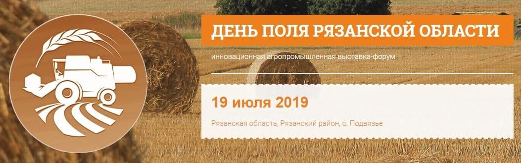 День поля Рязанской области 2019
