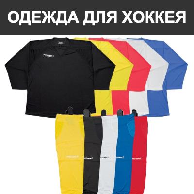 Одежда для хоккея