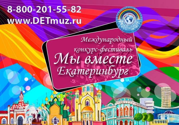 Международный конкурс Мы вместе Екатеринбург
