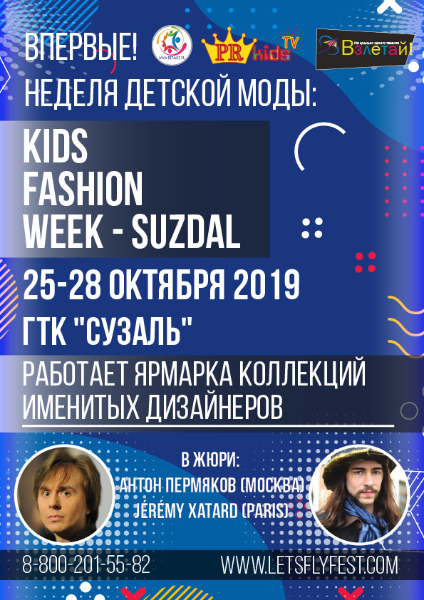 #KIDS FASHION WEEK - SUZDAL