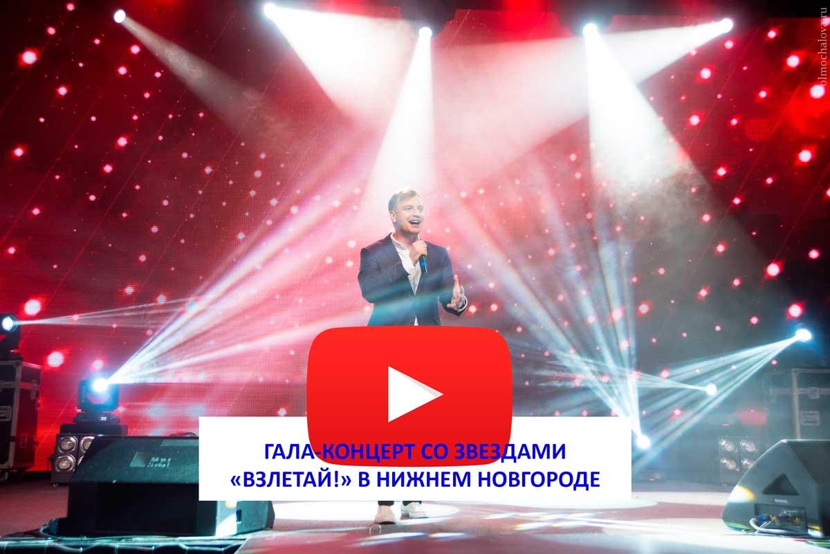 Гала-Концерт конкурса Взлетай в Нижнем Новгороде