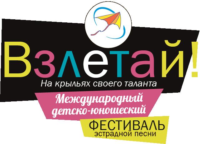 """Международный фестивальный проект эстрадной песни """"Взлетай!"""""""