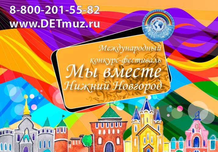 Международный конкурс Мы вместе Нижний Новгород