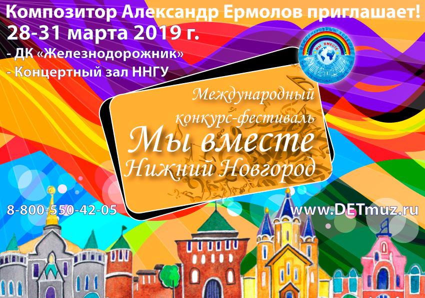 Мы вместе-Нижний Новгород
