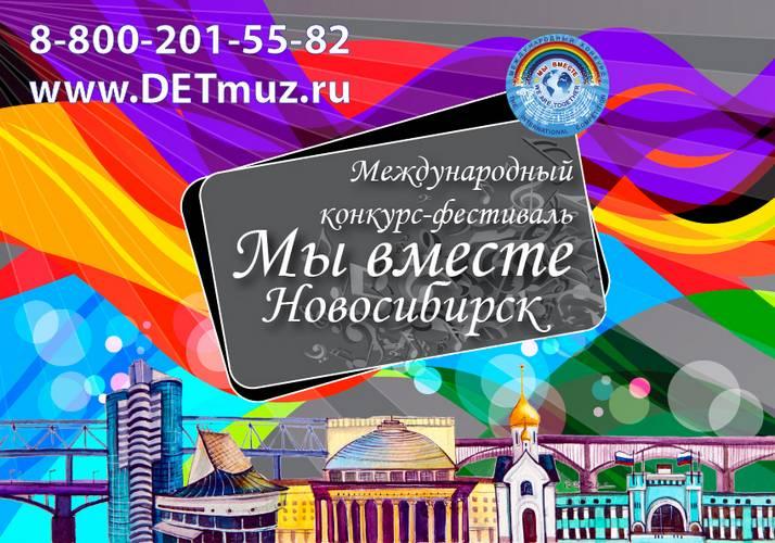 Международный конкурс Мы вместе Новосибирск