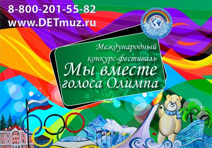 Международный конкурс Мы вместе Сочи