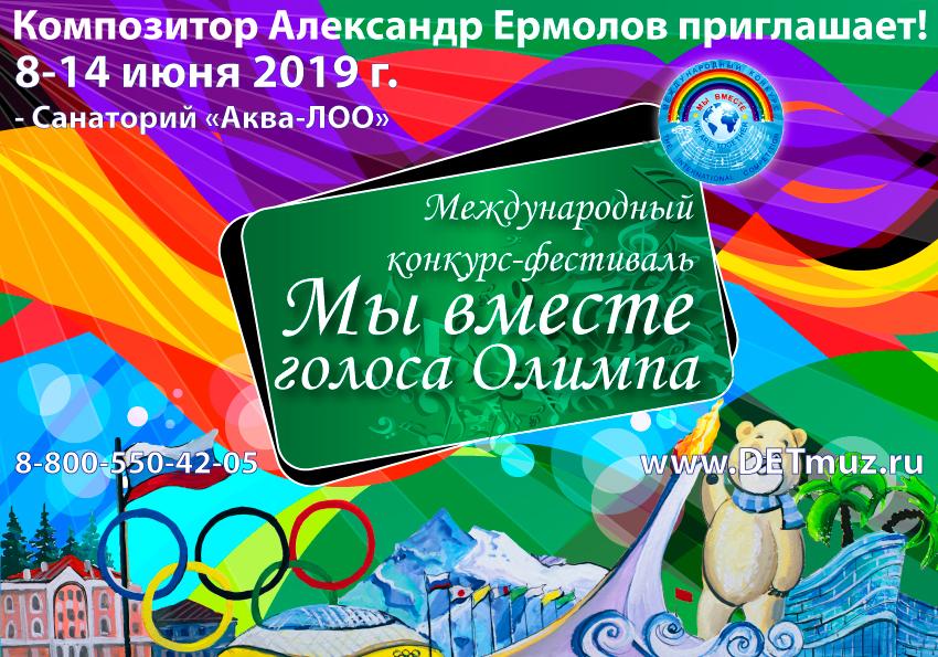 Международный конкурс в Сочи