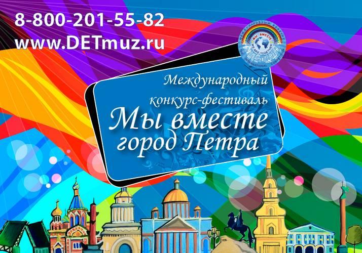 Международный конкурс Мы вместе Санкт Петербург