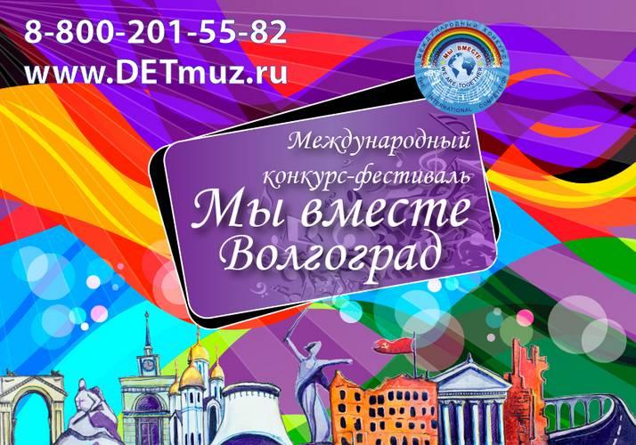 Международный конкурс Мы вместе Волгоград