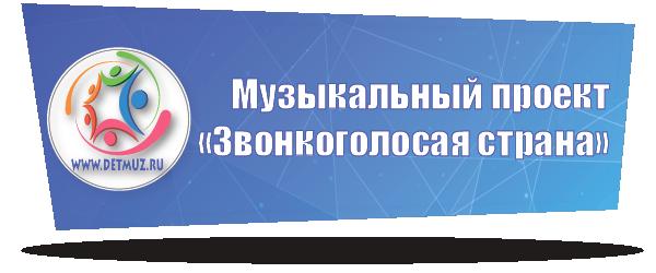 """Музыкальный проект """"Звонкоголосая страна"""""""