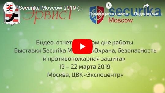 Видео-репортаж ГК ЭРВИСТ с выставки MIPS 2019
