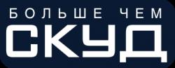 Конференция БОЛЬШЕ ЧЕМ СКУД в Санкт-Петербурге