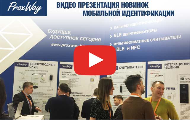 Мобильные считыватели и идентификаторы ProxWay на Securika Moscow 2019