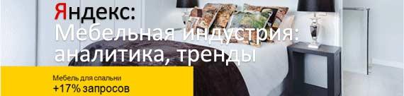 Яндекс: Мебельная индустрия: аналитика, тренды