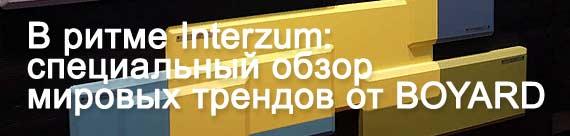 В ритме Interzum: специальный обзор мировых трендов от BOYARD
