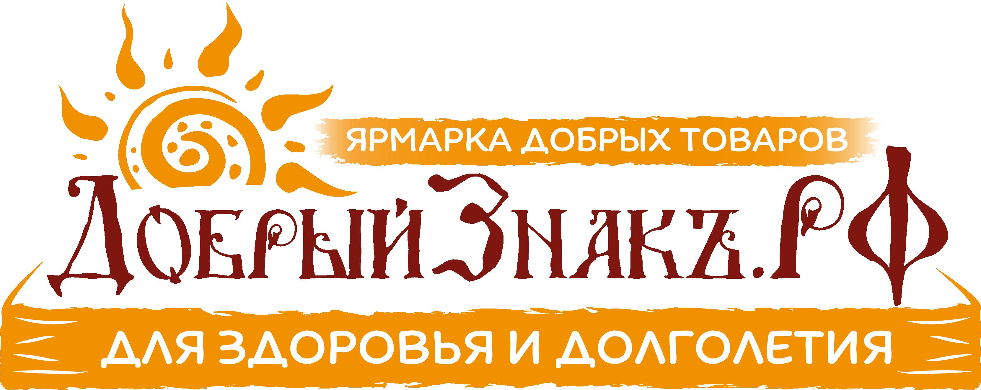 ДобрыйЗнакъ.РФ - Ярмарка добрых товаров