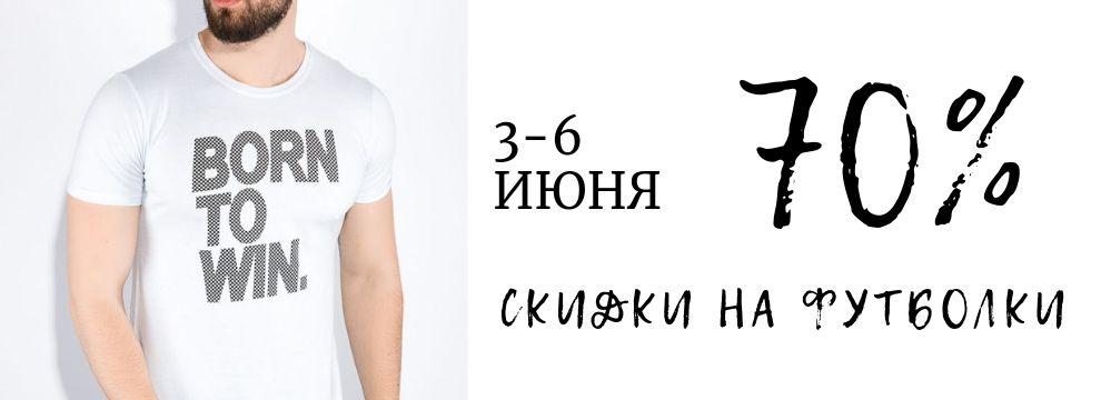 Мужские футболки до -70% - смотреть