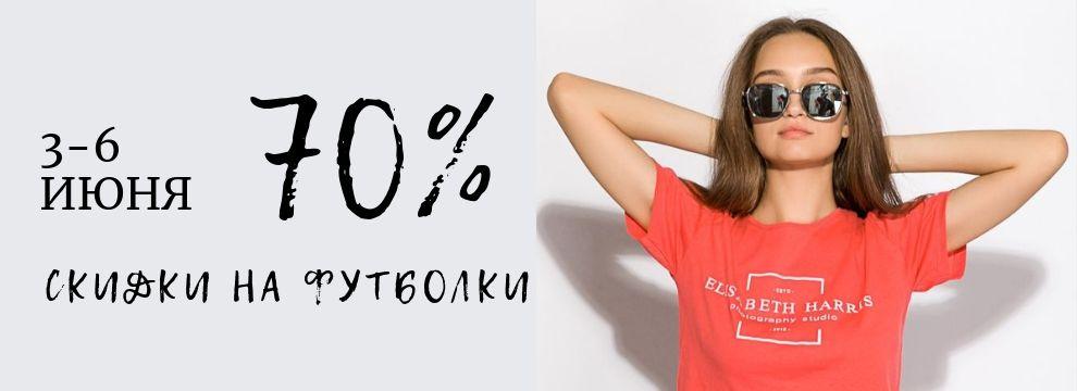 Женские футболки до -70% - смотреть
